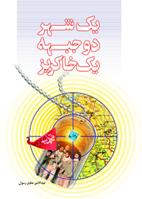 یک شهر دو جبهه یک خاکریز حکایت مقاومت دزفول